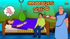 Check Out Popular Kids Song and Malayalam Nursery Story 'The Mother's Papaya' for Kids - Check out Children's Nursery Rhymes, Baby Songs and Fairy Tales In Malayalam