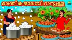 Check Out Popular Kids Song and Malayalam Nursery Story 'The Magical Jalebi Rasgulla' for Kids - Check out Children's Nursery Rhymes, Baby Songs and Fairy Tales In Malayalam