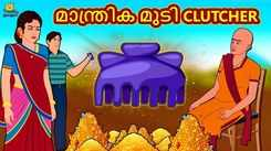 Check Out Popular Kids Song and Malayalam Nursery Story 'The Magical Hair Clutcher' for Kids - Check out Children's Nursery Rhymes, Baby Songs and Fairy Tales In Malayalam