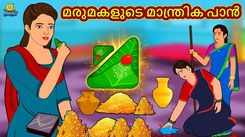 Check Out Popular Kids Song and Malayalam Nursery Story 'The Daughter in Law's Magical Paan' for Kids - Check out Children's Nursery Rhymes, Baby Songs and Fairy Tales In Malayalam