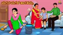 Check Out Latest Kids Kannada Nursery Story 'ಮಗನ ಮಗಳ ತಾರತಮ್ಯ - The Discrimination Of Son Daughter' for Kids - Watch Children's Nursery Stories, Baby Songs, Fairy Tales In Kannada