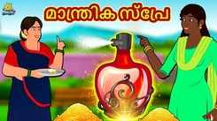 Watch Popular Children Malayalam Nursery Story 'The Magical Spray - മാന്ത്രിക സ്പ്രേ' for Kids - Check out Fun Kids Nursery Rhymes And Baby Songs In Malayalam