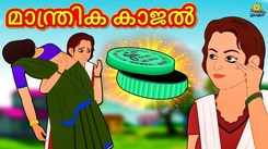Watch Popular Children Malayalam Nursery Story 'The Magical Kajal' for Kids - Check out Fun Kids Nursery Rhymes And Baby Songs In Malayalam