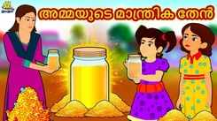 Watch Popular Children Malayalam Nursery Story 'The Mother's Magical Honey' for Kids - Check out Fun Kids Nursery Rhymes And Baby Songs In Malayalam