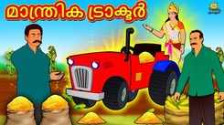 Watch Popular Children Malayalam Nursery Story 'The Magical Tractor' for Kids - Check out Fun Kids Nursery Rhymes And Baby Songs In Malayalam