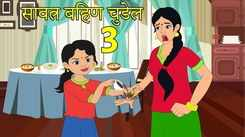 Watch Popular Children Story In Marathi 'Savatra Bahin' for Kids - Check out Fun Kids Nursery Rhymes And Baby Songs In Marathi