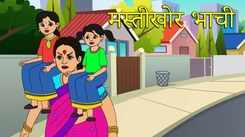 Watch Popular Children Story In Marathi 'Mastikhor Bhachi' for Kids - Check out Fun Kids Nursery Rhymes And Baby Songs In Marathi