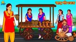 Watch Latest Children Bangla Golpo 'Jadu Panch Meye' for Kids - Check out Fun Kids Nursery Rhymes And Baby Songs In Bengali