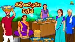 Check Out Popular Kids Song and Telugu Nursery Story 'The Mother Papad Seller' for Kids - Check out Children's Nursery Rhymes, Baby Songs and Fairy Tales In Telugu