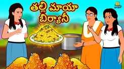 Check Out Popular Kids Song and Telugu Nursery Story 'The Mother's Magical Biryani' for Kids - Check out Children's Nursery Rhymes, Baby Songs and Fairy Tales In Telugu
