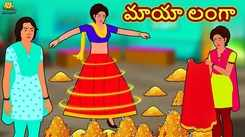 Check Out Popular Kids Song and Telugu Nursery Story 'The Magical Lehenga' for Kids - Check out Children's Nursery Rhymes, Baby Songs and Fairy Tales In Telugu