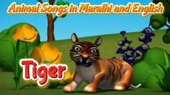 Listen To Children Marathi Nursery Rhyme 'Tiger Song' for Kids - Check out Fun Kids Nursery Rhymes And Baby Songs In Marathi
