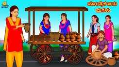 Check Out Latest Kids Tamil Nursery Story 'ಮಾಂತ್ರಿಕ ಐದು ಮಗಳು - The Magical Five Daughters' for Kids - Watch Children's Nursery Stories, Baby Songs, Fairy Tales In Tamil