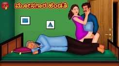 Latest Kids Kannada Nursery Horror Story 'ಮೋಸಗಾರ ಹೆಂಡತಿ - The Cheater Wife' for Kids - Watch Children's Nursery Stories, Baby Songs, Fairy Tales In Kannada