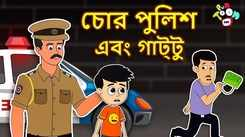 Watch Children Bengali Nursery Story 'Types of Thieves' for Kids - Check out Fun Kids Nursery Rhymes And Baby Songs In Bengali