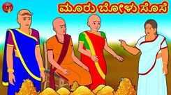 Latest Kids Kannada Nursery Horror Story 'ಮೂರು ಬೋಳು ಸೊಸೆ - The Three Bald Daughter In Law' for Kids - Watch Children's Nursery Stories, Baby Songs, Fairy Tales In Kannada
