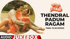 Check Out Popular Tamil Official Music Audio Songs Jukebox Of 'Thendral Padum Ragam'