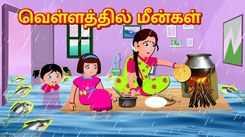 Latest Kids Tamil Nursery Story 'வெள்ளத்தில் மீன்கள்' for Kids - Watch Children's Nursery Stories, Baby Songs, Fairy Tales In Tamil