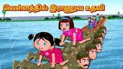 Latest Kids Tamil Nursery Story 'வெள்ளத்தில் இராணுவ உதவி' for Kids - Watch Children's Nursery Stories, Baby Songs, Fairy Tales In Tamil