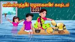 Latest Kids Tamil Nursery Story 'வெள்ளத்தில் ஏழைகளின் கஷ்டம்' for Kids - Watch Children's Nursery Stories, Baby Songs, Fairy Tales In Tamil
