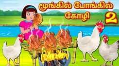 Latest Kids Tamil Nursery Story 'மூங்கில் போங்கில் கோழி 2' for Kids - Watch Children's Nursery Stories, Baby Songs, Fairy Tales In Tamil