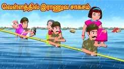 Latest Kids Tamil Nursery Story 'வெள்ளத்தில் இராணுவ சாகசம் 2' for Kids - Watch Children's Nursery Stories, Baby Songs, Fairy Tales In Tamil