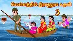 Latest Kids Tamil Nursery Story 'வெள்ளத்தில் இராணுவ உதவி 3' for Kids - Watch Children's Nursery Stories, Baby Songs, Fairy Tales In Tamil