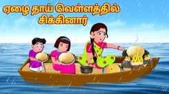 Latest Kids Tamil Nursery Story 'வெள்ளத்தில் ஏழை தாயின் அவல நிலை' for Kids - Watch Children's Nursery Stories, Baby Songs, Fairy Tales In Tamil