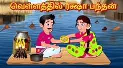 Latest Kids Tamil Nursery Story 'வெள்ளத்தில் ரக்ஷா பந்தன்' for Kids - Watch Children's Nursery Stories, Baby Songs, Fairy Tales In Tamil
