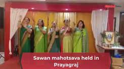 Sawan mahotsava held in Prayagraj