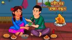 Most Popular Kids Shows In Bengali - Gariber Raskha Bandhan | Videos For Kids | Kids Songs | Stories For Children
