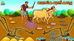 Watch Popular Children Malayalam Nursery Story 'The Magical Three Plow' for Kids - Check out Fun Kids Nursery Rhymes And Baby Songs In Malayalam