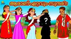 Watch Popular Children Malayalam Nursery Story 'Who is The Most Beautiful' for Kids - Check out Fun Kids Nursery Rhymes And Baby Songs In Malayalam