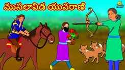 Watch Popular Children Telugu Nursery Story 'The Old Princess' for Kids - Check out Fun Kids Nursery Rhymes And Baby Songs In Telugu