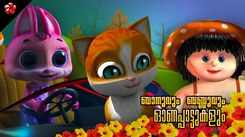 Check Out Popular Kids Song and Malayalam Nursery Story 'Banu Bablu - Kathu and Pupi' Jukebox for Kids - Check out Children's Nursery Rhymes, Baby Songs and Fairy Tales In Malayalam