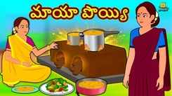 Check Out Popular Kids Song and Telugu Nursery Story 'The Magical Stove' for Kids - Check out Children's Nursery Rhymes, Baby Songs and Fairy Tales In Telugu