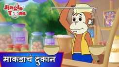 Listen To Children Marathi Nursery Rhyme 'Eka Makadane Kadhale Dukan' for Kids - Check out Fun Kids Nursery Rhymes And Baby Songs In Marathi