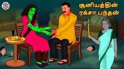 Watch Latest Children Tamil Nursery Horror Story 'சூனியத்தின் ரக்சா பந்தன்' for Kids - Check Out Children's Nursery Stories, Baby Songs, Fairy Tales In Tamil