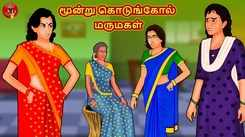 Watch Latest Children Tamil Nursery Story 'மூன்று கொடுங்கோல் மருமகள் - The Three Tyrannical Daughter In Law' for Kids - Check Out Children's Nursery Stories, Baby Songs, Fairy Tales In Tamil