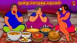 Watch Latest Children Tamil Nursery Story 'மூன்று கொழுத்த மருமகள் - Three Fatty Daughter In Law' for Kids - Check Out Children's Nursery Stories, Baby Songs, Fairy Tales In Tamil
