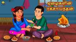 Check Out Latest Kids Tamil Nursery Story 'ஏழைகளின் ரக்சா பந்தன் - The Poor's Raksha Bandhan' for Kids - Watch Children's Nursery Stories, Baby Songs, Fairy Tales In Tamil