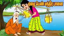 Check Out Latest Kids Tamil Nursery Story 'ஏழை பெண் மந்திர பானை' for Kids - Watch Children's Nursery Stories, Baby Songs, Fairy Tales In Tamil