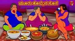 Latest Kids Kannada Nursery Story 'ಮೂರು ಕೊಬ್ಬಿನ ಸೊಸೆ - Three Fatty Daughter In Law' for Kids - Watch Children's Nursery Stories, Baby Songs, Fairy Tales In Kannada