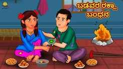 Check Out Latest Kids Tamil Nursery Story 'ಬಡವರ ರಕ್ಷಾ ಬಂಧನ - The Poor's Raksha Bandhan' for Kids - Watch Children's Nursery Stories, Baby Songs, Fairy Tales In Tamil