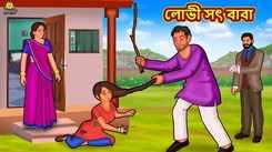 Most Popular Kids Shows In Bengali - Lovi Sot Baba | Videos For Kids | Kids Songs | Bangla Golpo For Children
