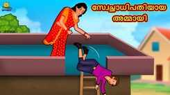 Check Out Popular Kids Song and Malayalam Nursery Story 'The Tyrannical Aunt' for Kids - Check out Children's Nursery Rhymes, Baby Songs and Fairy Tales In Malayalam
