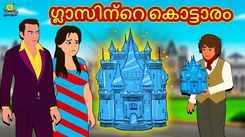 Check Out Popular Kids Song and Malayalam Nursery Story 'The Glass of The Palace' for Kids - Check out Children's Nursery Rhymes, Baby Songs and Fairy Tales In Malayalam