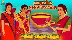 Check Out Popular Kids Song and Malayalam Nursery Story 'The Magical Mango Juice' for Kids - Check out Children's Nursery Rhymes, Baby Songs and Fairy Tales In Malayalam