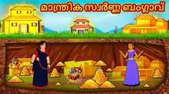 Check Out Popular Kids Song and Malayalam Nursery Story 'The Magical Diamonds and The Knife' for Kids - Check out Children's Nursery Rhymes, Baby Songs and Fairy Tales In Malayalam