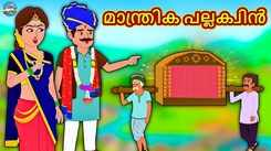 Watch Popular Children Malayalam Nursery Story 'Magical Palanquin' for Kids - Check out Fun Kids Nursery Rhymes And Baby Songs In Malayalam